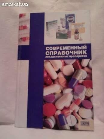 Справочник по лекарственным препаратам