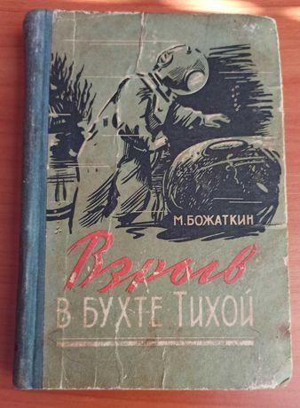 """Книга М. Божаткин """"Взрыв в бухте Тихой"""""""
