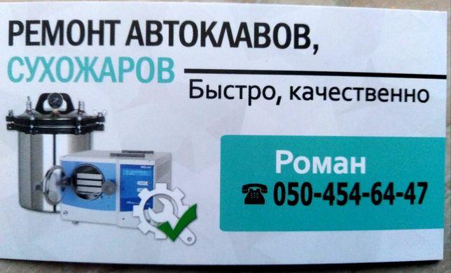 Ремонт автоклавов, сухожаров. Быстро, качественно. Киев, область
