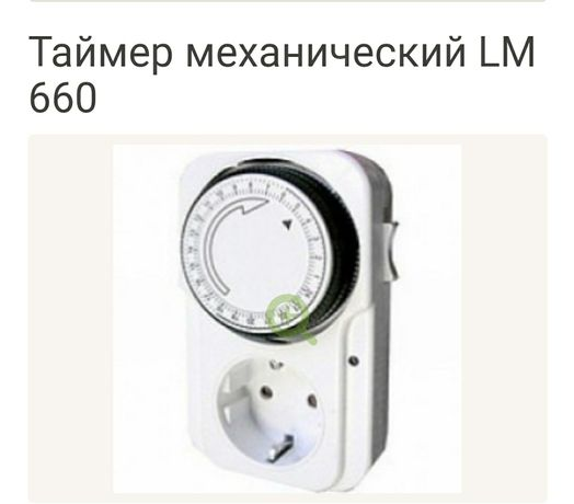Таймер суточный Lemanso TM-663 механический в розетку