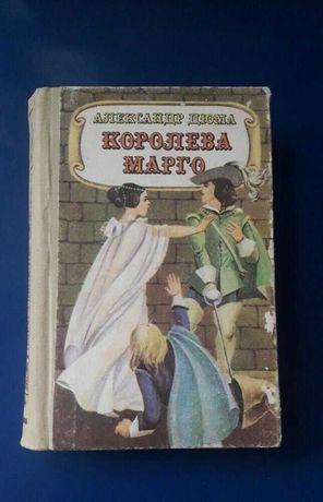 Книга Александр Дюма Королева Марго 1992г