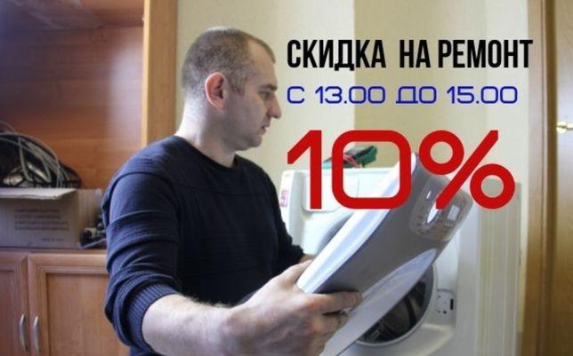Ремонт Стиральных и Посудомоечных Машин, Кондиционеров, Телевизоров