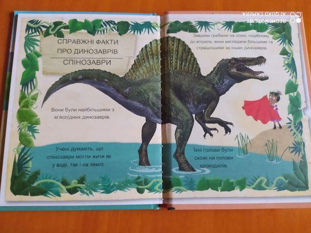 Книга про динозавров (спинозавр) и магниты на холодильник о динозаврах
