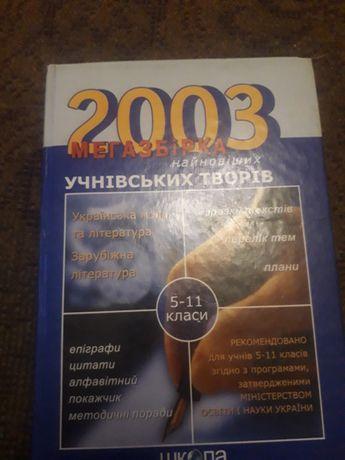 2003 учнівські твори