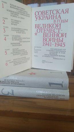 Книга Советская Украина в годы Великой Отечественной войны 1941 - 1945