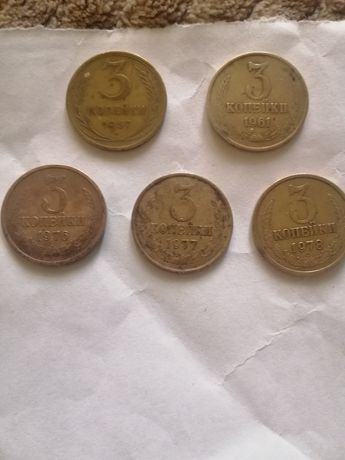 Монета СССР 3 копейки 57,61,76,77,78
