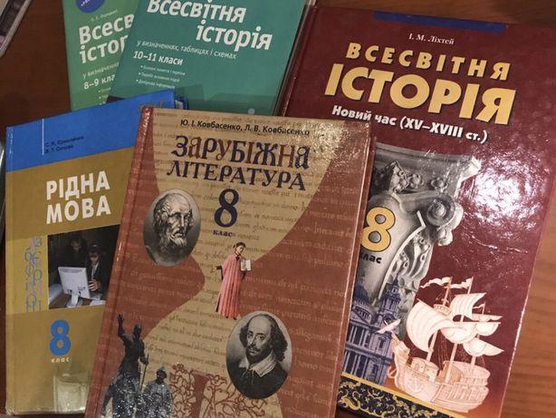 Учебники 6,7, 8,9 класс недорого, от 20 грн