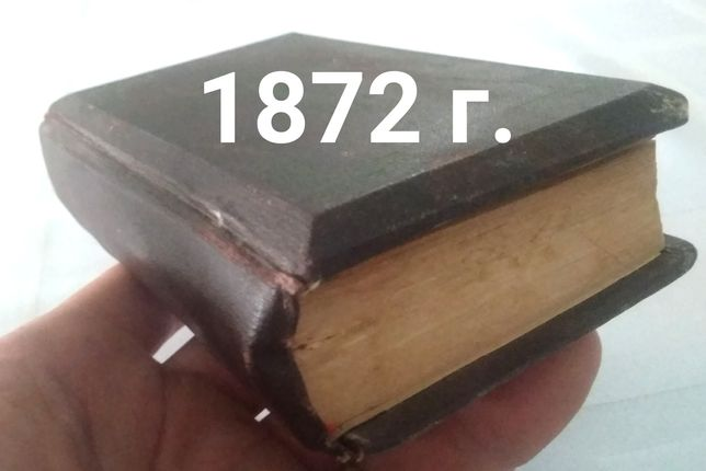 Антикварный новый завет 1872
