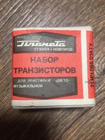Набор транзисторов СССР  для радиолюбителей
