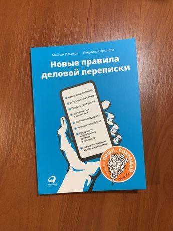 Книга|Новые Правила|Ильяхов|ПИШИ СОКРАЩАЙ|деловой переписки