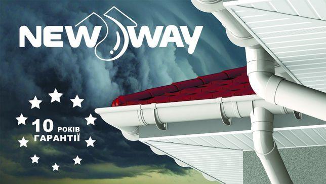 Водостоки NewWay от ПРОИЗВОДИТЕЛЯ Водостічні системи від виробника