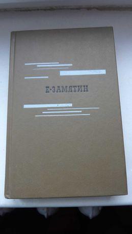 """Продам книгу """"Избранное"""" Е. Замятин"""