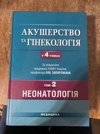 Неонатологія том 2. За редакцією академіка В.М. Запорожана
