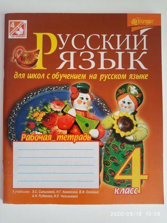 Рабочая тетрадь по русскому языку 4кл
