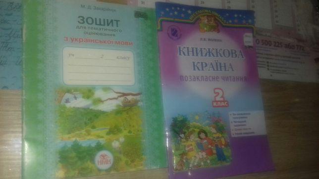 Учебник 2клас Йолкина читання и Захарійчук з української мови тематичн