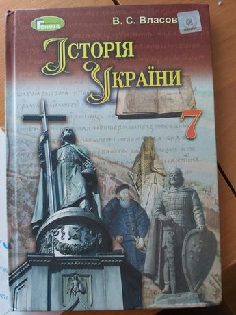 Підручник історія України