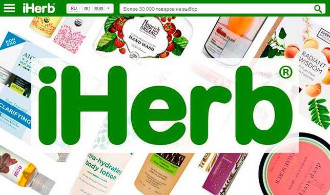 Собираю заказ с IHerb без комиссии по цене сайта