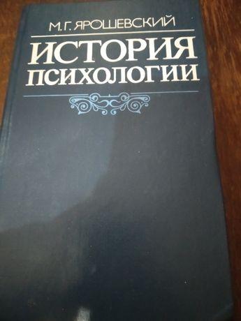 История психологии. Ярошевский
