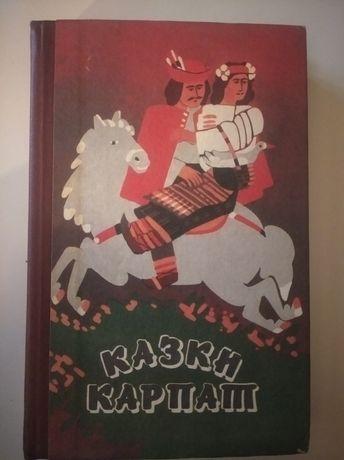 Казки Карпат 1989р.