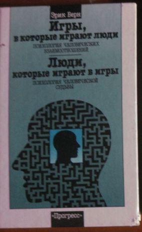 100 р. Книга Игры, в которые играют люди. Люди, которые играют в игры