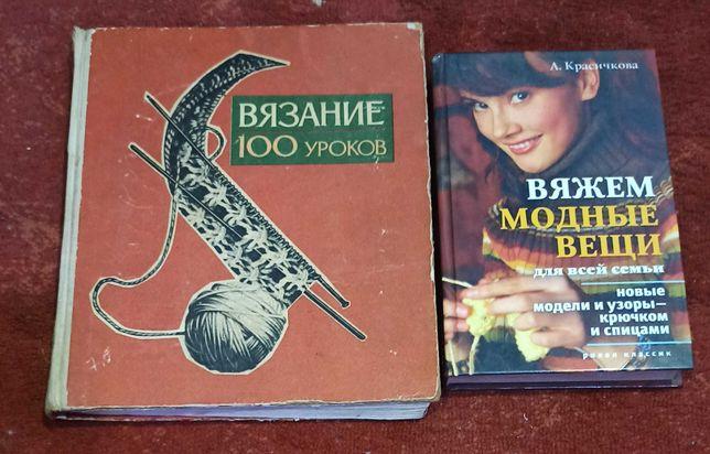 Две книги вязание