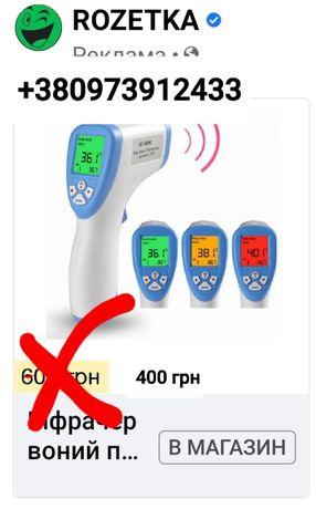 Бесконтактный термомитр
