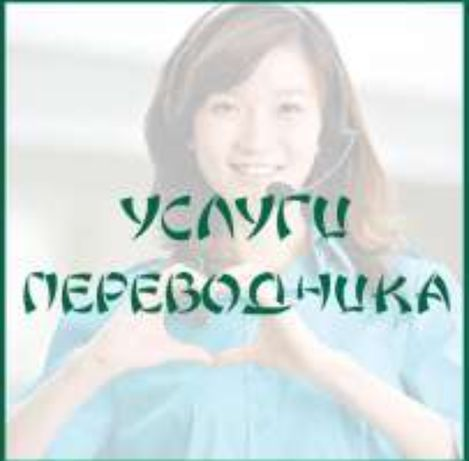 Письменный переводчик китайского и английского. Нотариальное завер.