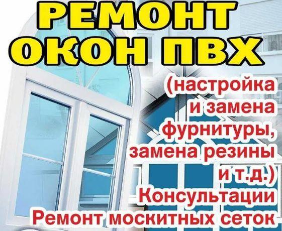 Ремонт и регулировка окон и дверей выезд бесплатно