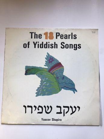 The 18 Pearls of Yiddish Songs winyl vinyl
