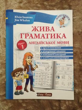 Жива граматика англійської мови Іванова к89