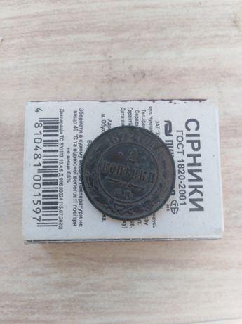 Медная монета 1872года
