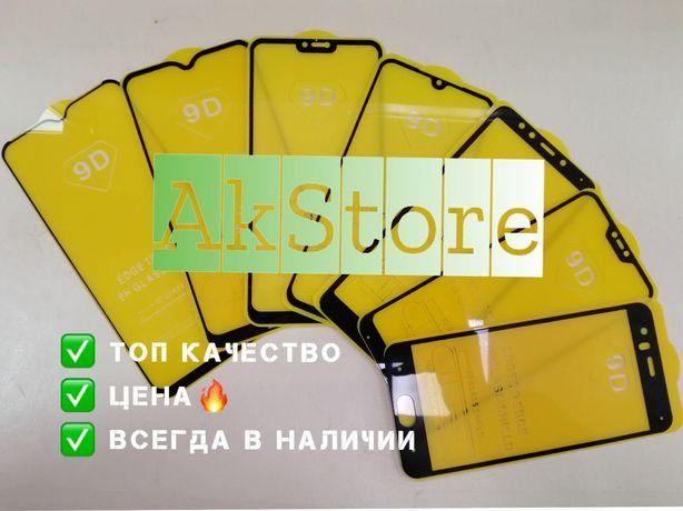 5D 9D стекло Xiaomi redmi note 9c 9s 8t 8a pro 7 7a 6 6a 5 + 5a 4x 4a
