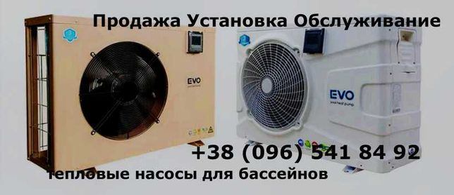 АКЦИЯ тепловой насос для бассейнов  EVO сервис монтаж обслуживание