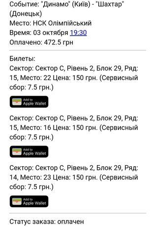 Билеты Динамо Київ- Шахтар