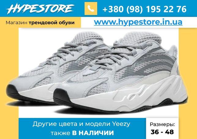 Кроссовки Adidas Yeezy Boost 700 v2 ∎ Static ∎ Серые Адидас Изи Буст
