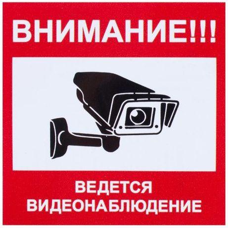 Услуги по установке видеонаблюдение