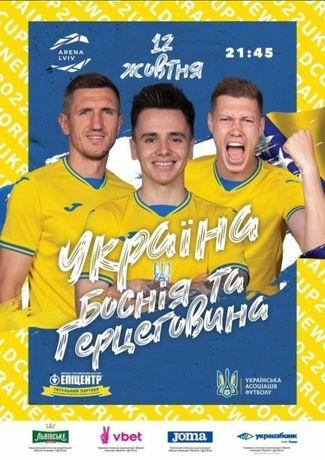 Продам квитки на матч 12.10. Україна-Боснія і Герцеговина.