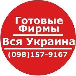 Продам ООО/ТОВ. Купите фирму/готовую финансовую компанию с НДС в Киеве
