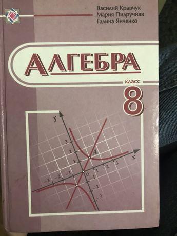 Учебник по алгебре для 8 класса, Кравчук, Пидручная, Янченко