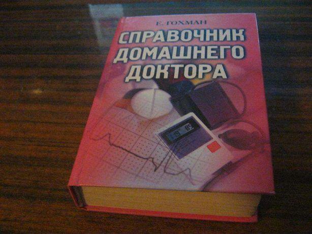 Книга Справочник домашнего доктора