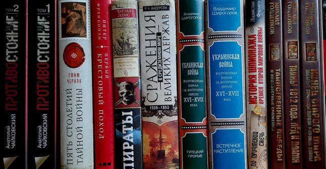 Военная история - 58 книг