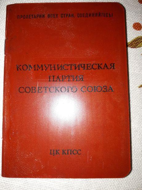 Партбилет КПСС