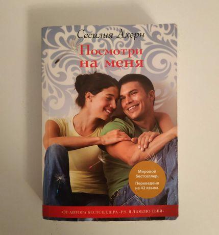 "Книга ""Посмотри на меня"" Сесилия Ахерн"