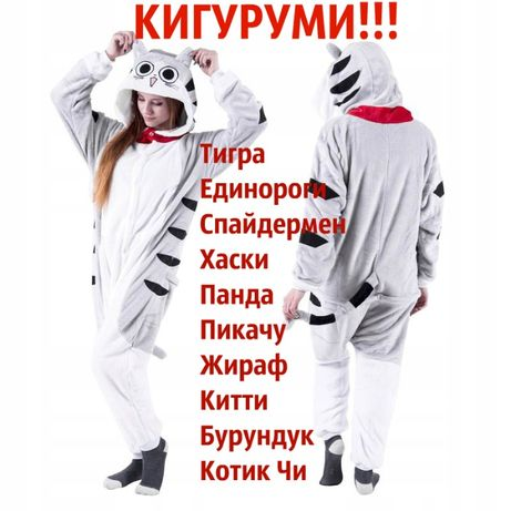 Кигуруми Тигра, Котик Чи, Единорог, Спайдермен, Бурундук, Китти, Хаски