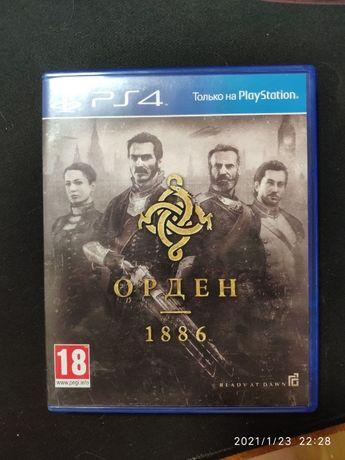 The Order: 1886 - Орден 1886 продам
