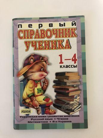 Справочник ученика для 1-4 класса, издательство Ранок