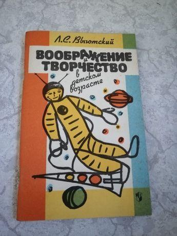 """Книга """"Воображение и творчество в детском возрасте"""" Л.С.Выготский По в"""