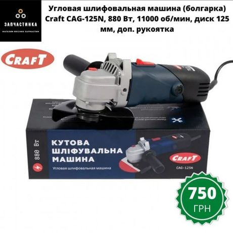 Угловая шлифмашинка Craft CAG 125N