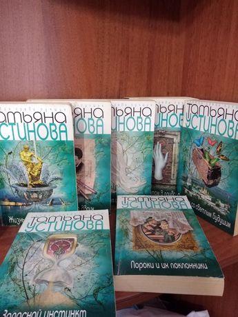 Книги  Устиновой