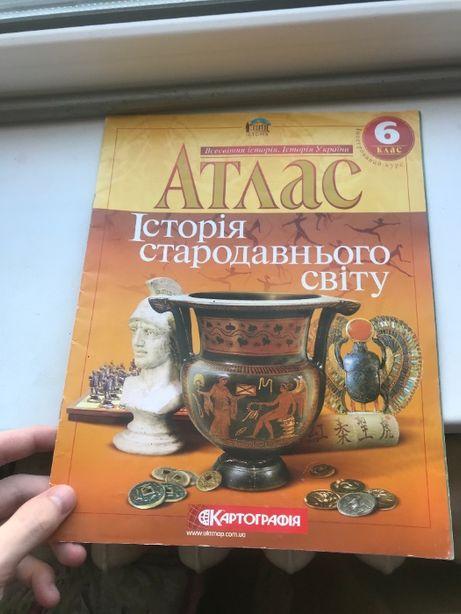 Атлас 6 клас Історія стародавньго світу Хрестоматія